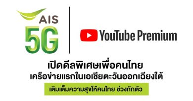 AIS ผนึก YouTube มอบฟรี! YouTube Premium ให้ชมความบันเทิงจากทั่วทุกมุมโลกแบบไร้โฆษณาคั่น