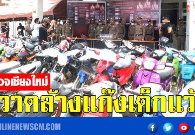 ตำรวจเชียงใหม่เข้ม กวาดล้างจับกุมแก๊งเด็กแว้น ยึดรถท่อดัง 155 คัน