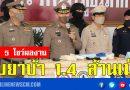 ตำรวจภาค 5 จับอดีตนายก อบต. ยาบ้า 1.3 ล้านเม็ด รถยนต์ 13  คัน