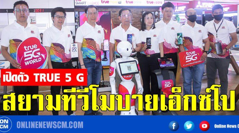 เชียงใหม่สยามทีวี เปิดตัว True 5G ในงาน Siam TV. Mobile Expo & Computer Expo 2020