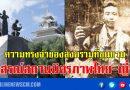 ความทรงจำของสงครามโลกครั้งที่ 2 ที่ อนุสรณ์สถานมิตรภาพไทย-ญี่ปุ่น อ.ขุนยวม แม่ฮ่องสอน
