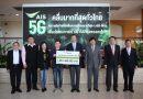 เอไอเอส ยืนยันนำคลื่น 700 MHz สร้างประโยชน์เพื่อคนไทย ตอกย้ำรายเดียวที่มีคลื่นความถี่ครบและมากที่สุด